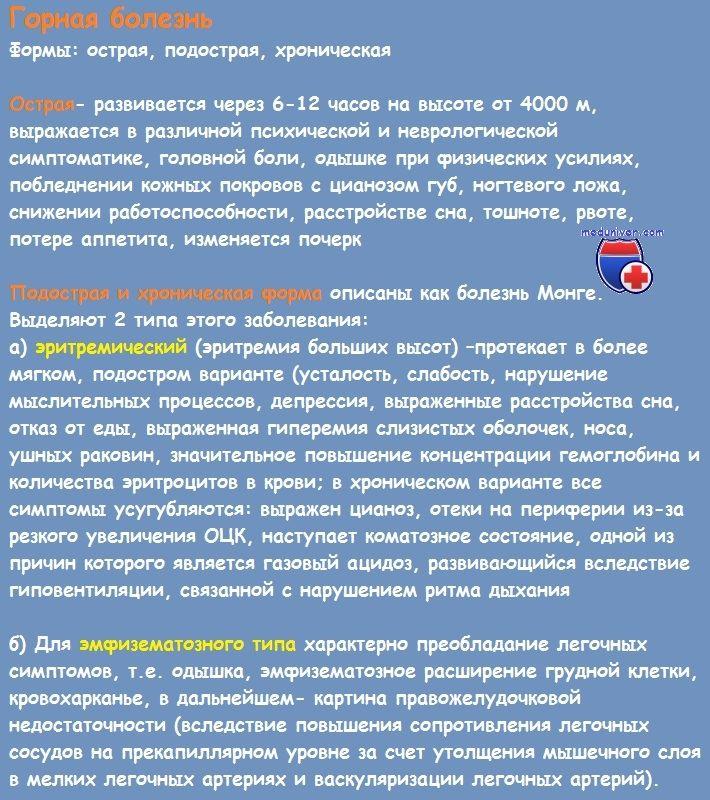 Гірська хвороба. Причини (етіологія) гірської хвороби. Механізм розвитку (патогенез) гірської хвороби.