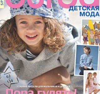 Журнал burda дитяча мода 2012. Зняття мірок. Види ручних стібків